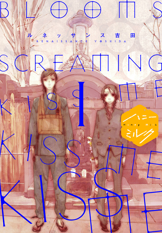 マイクロコンテンツ版 BLOOMS SCREAMING KISS ME KISS ME KISS ME