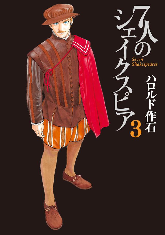 7人のシェイクスピア(3)