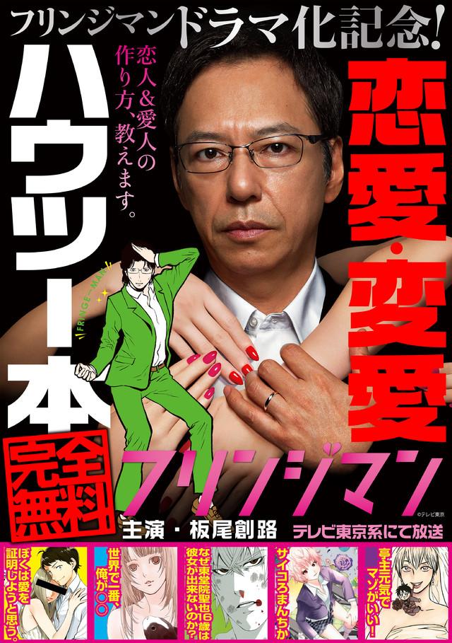フリンジマンドラマ化記念!恋愛・変愛ハウツー本