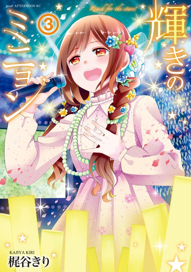 輝きのミニョン(3)
