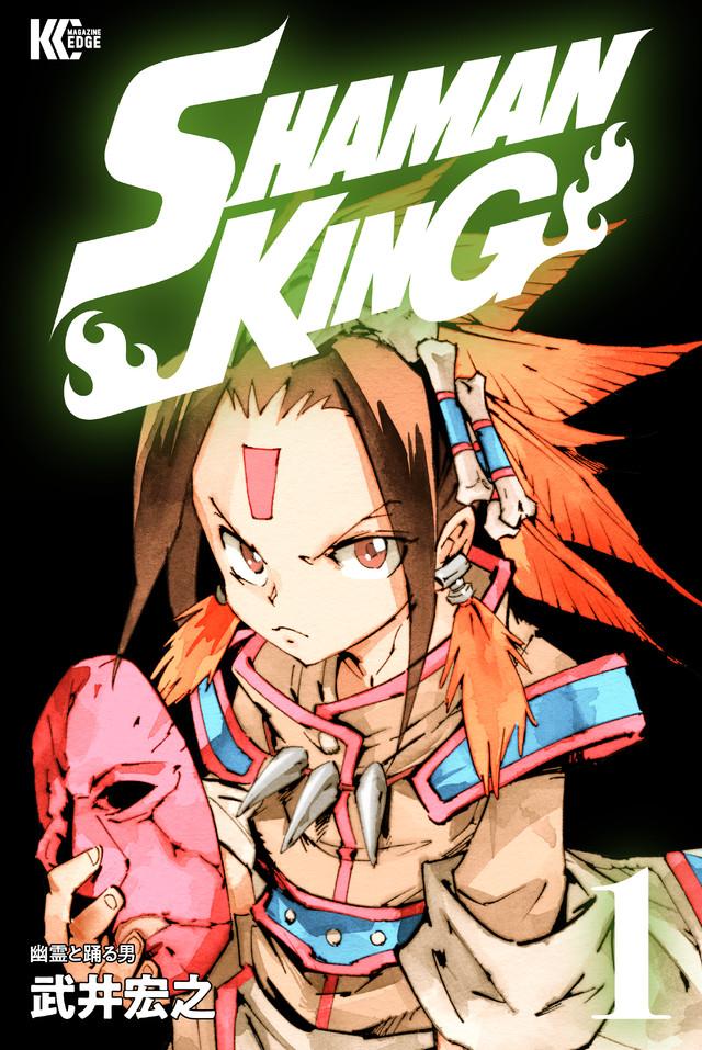 SHAMAN KING KC完結版(1)