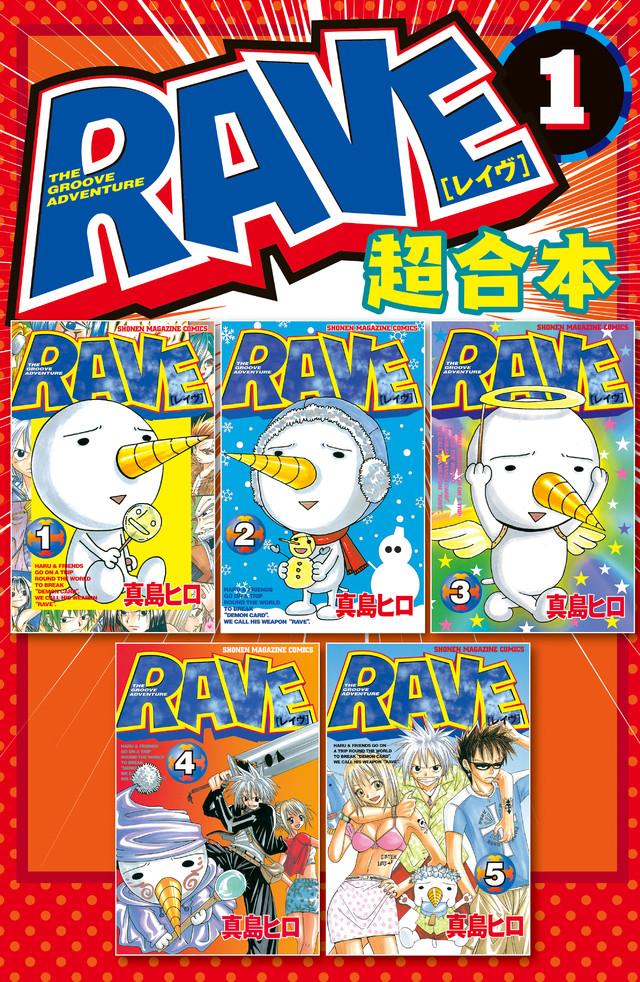 RAVE 超合本版 1