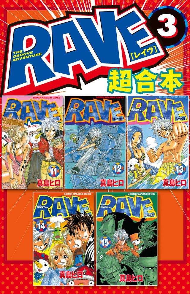RAVE 超合本版 3