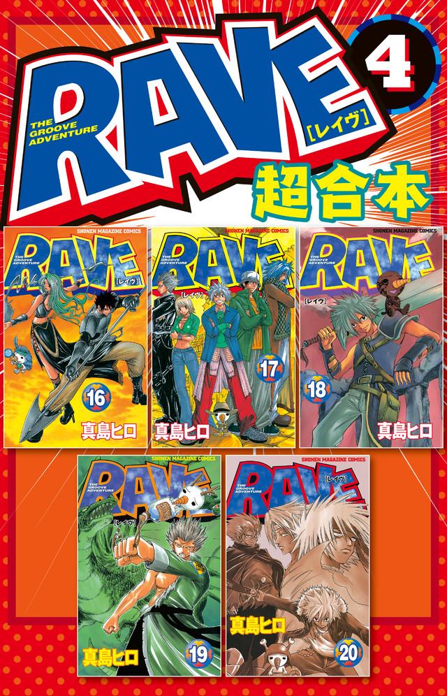 RAVE(4)