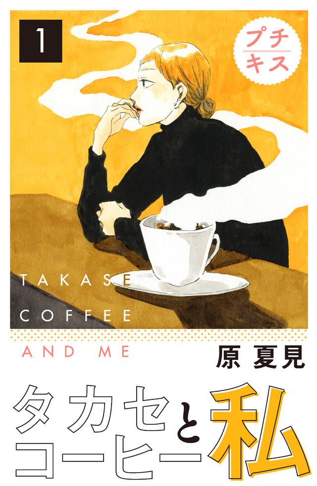 タカセコーヒーと私