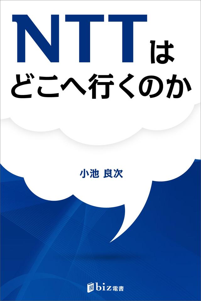 NTTはどこへ行くのか