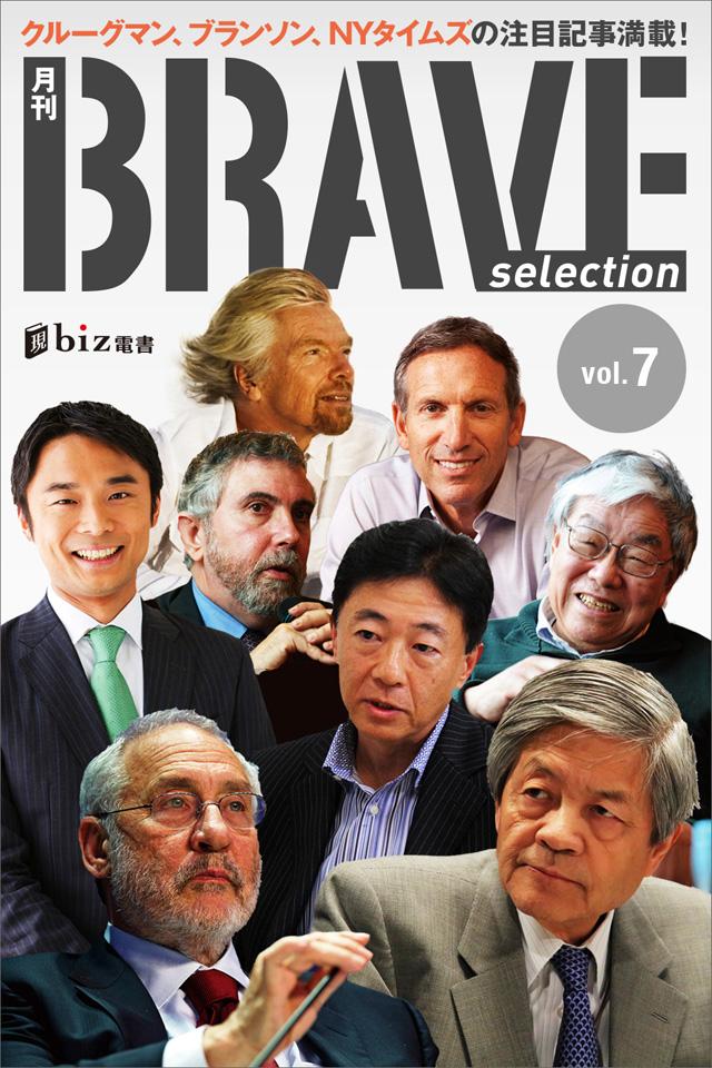 月刊ブレイブ・セレクション 第7号