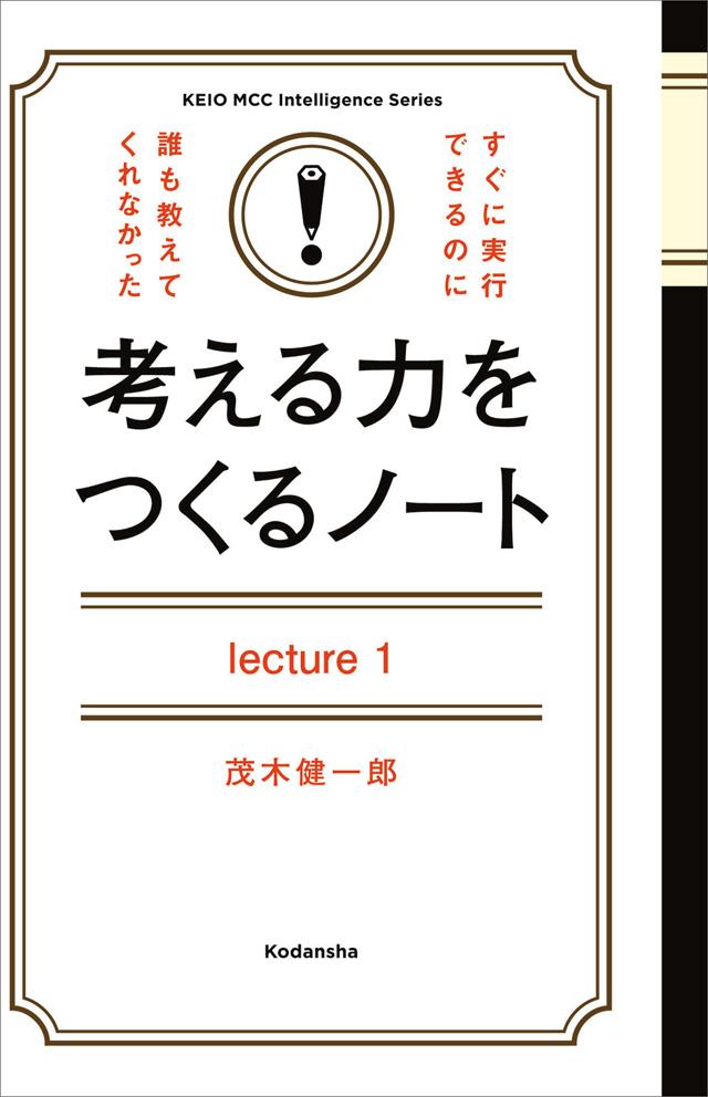 考える力をつくるノート Lecture 1 1日24時間、冴え渡るには?