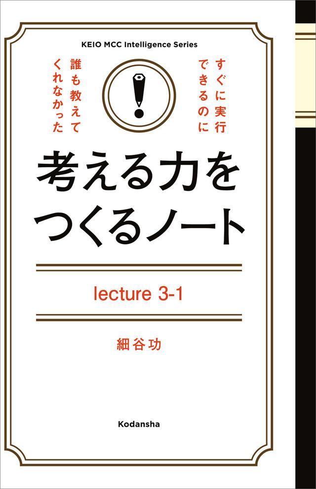 考える力をつくるノート Lecture 3-1 「自分の頭」で問題解決する「地頭力」