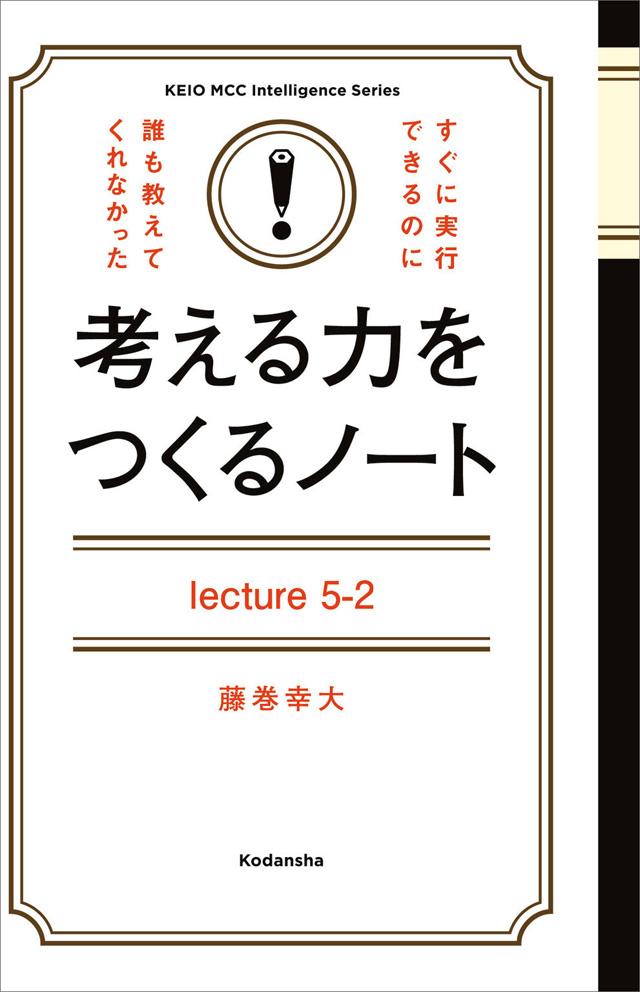 考える力をつくるノート Lecture 5-2 世界で通用する、あなたの「ブランド」のつくり方