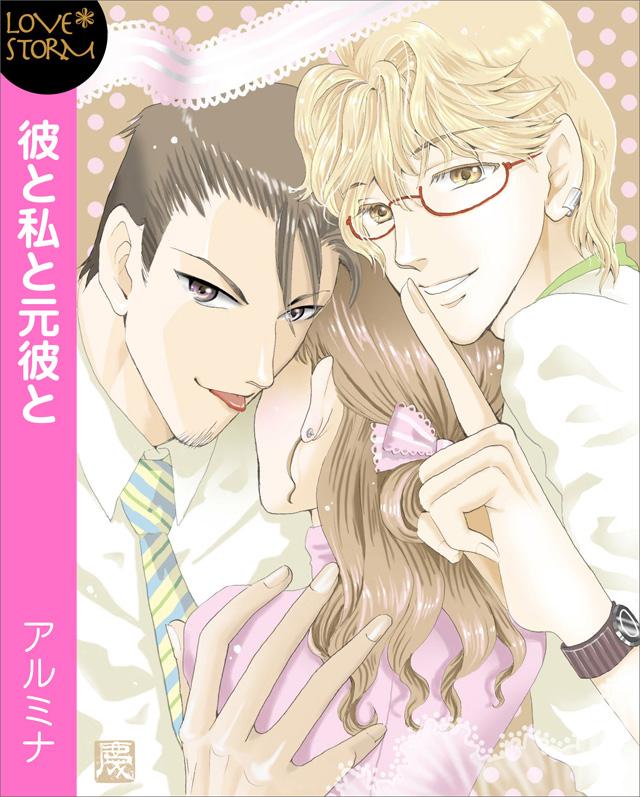 彼と私と元彼と☆肉食女子の秘密 LOVE STORM