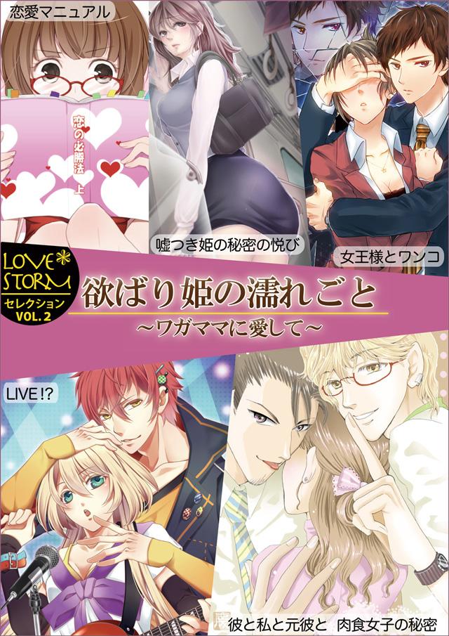 欲ばり姫の濡れごと~ワガママに愛して~ LOVE STORMセレクション VOL.2