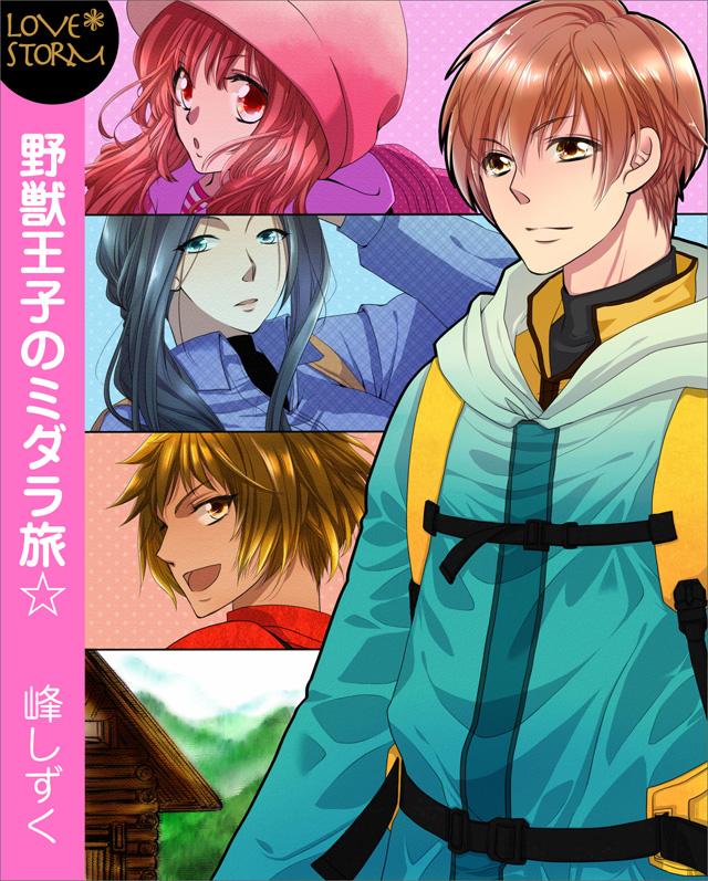 野獣王子のミダラ旅☆ LOVE STORM