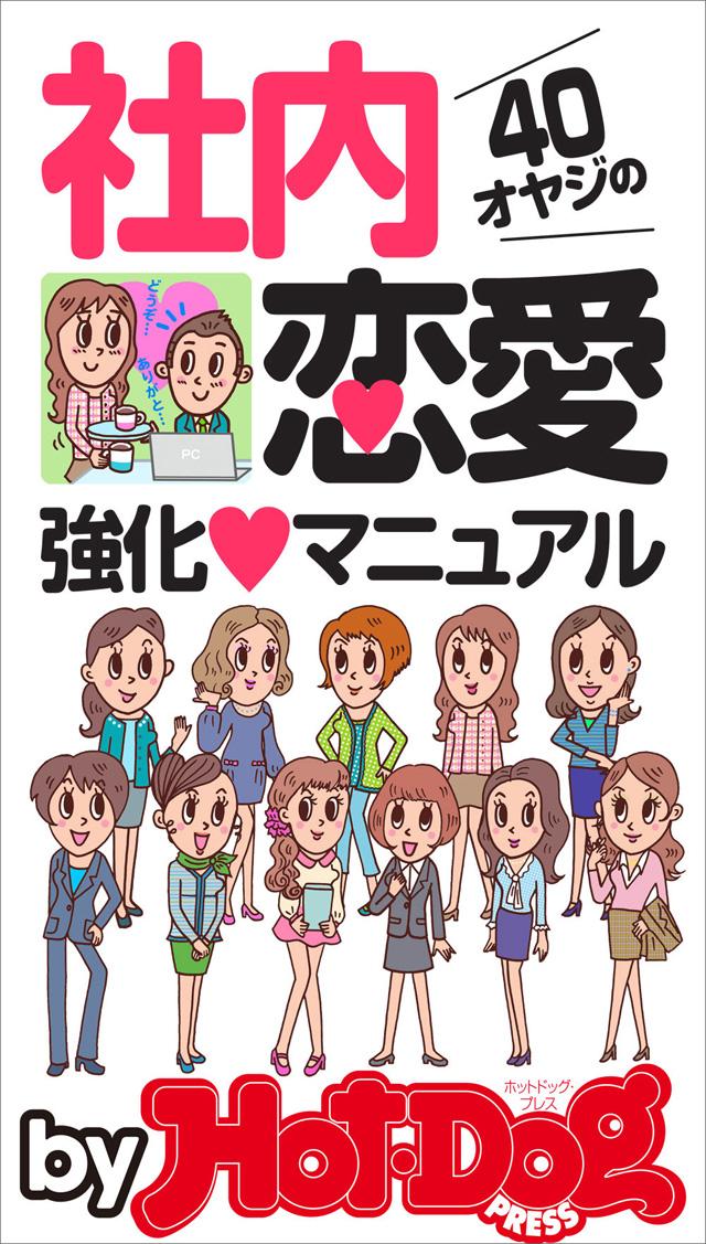 by Hot-Dog PRESS 40オヤジの社内恋愛強化マニュアル