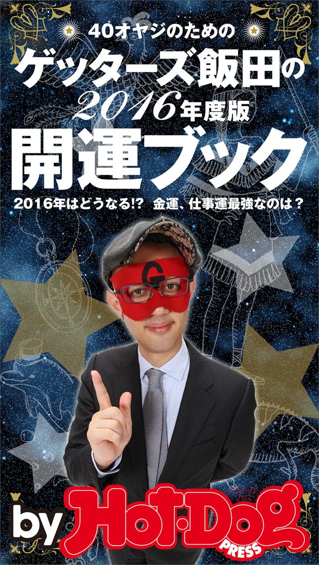 by Hot-Dog PRESS ゲッターズ飯田の 開運ブック 40オヤジのための2016年度版