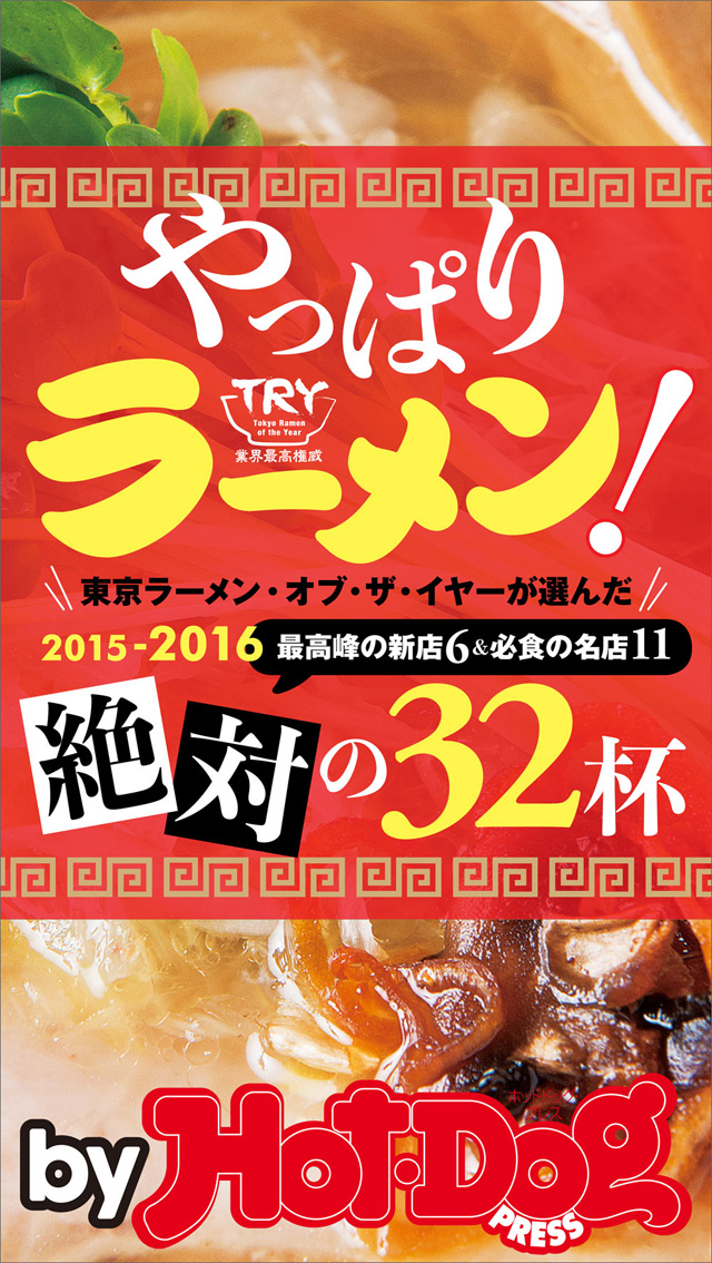 by Hot-Dog PRESS やっぱりラーメン! 2015-2016絶対の32杯! 東京ラーメン・オブ・ザ・イヤーが選んだ最高峰の新店6+必食の名店11