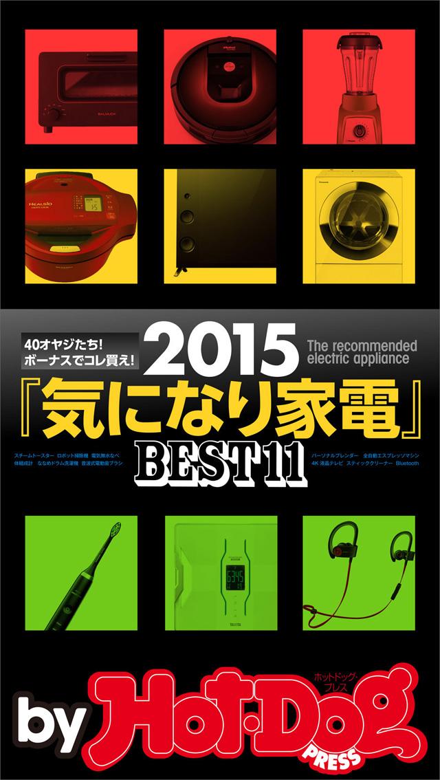 by Hot-Dog PRESS 2015『気になり家電』BEST11 40オヤジたち! ボーナスでコレ買え!