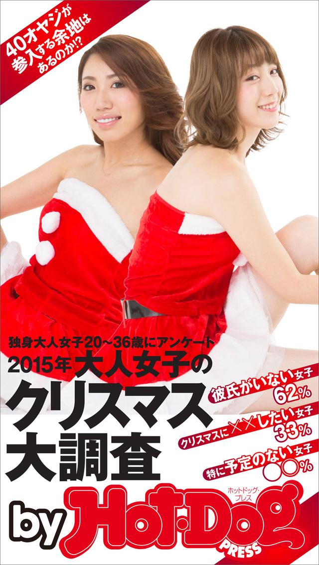 by Hot-Dog PRESS 2015年大人女子のクリスマス大調査 独身大人女子20~36歳にアンケート