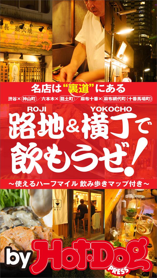 by Hot-Dog PRESS 路地&横丁で飲もうぜ! 名店は裏道にある 渋谷・神山町、六本木・龍土町、麻布十番・十番馬場町