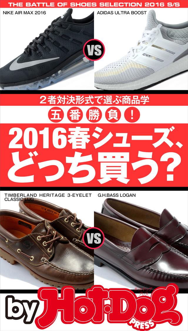 by Hot-Dog PRESS 2016春シューズ、どっち買う? 2者対決形式で選ぶ商品学 五番勝負!