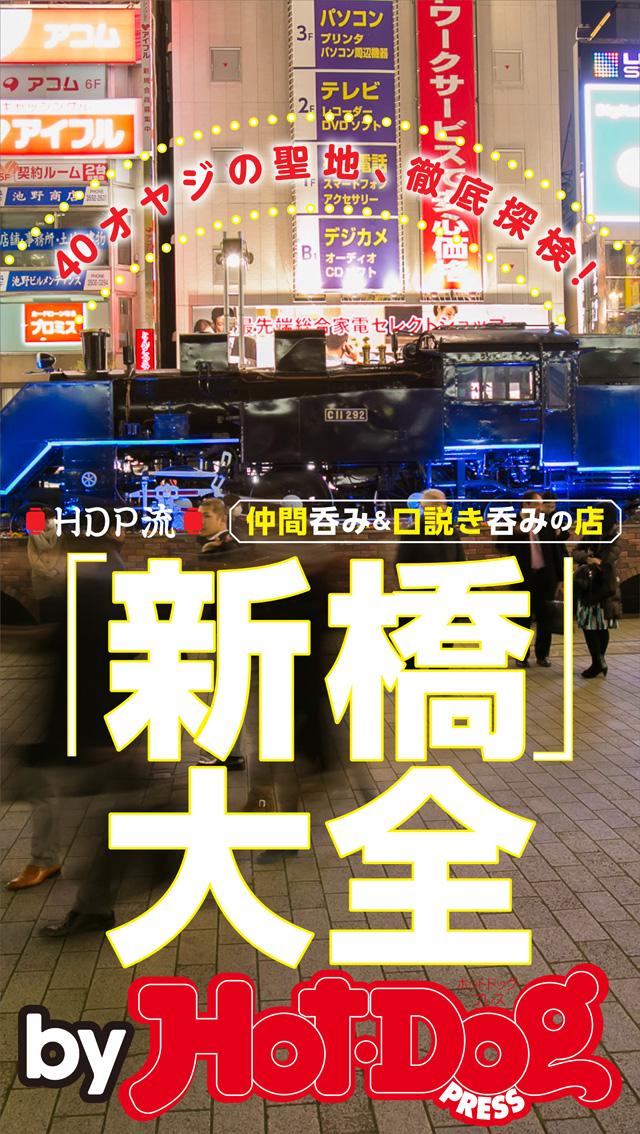 by Hot-Dog PRESS HDP流「新橋」大全 40オヤジの聖地、徹底探検! 仲間呑み&口説き呑みの店