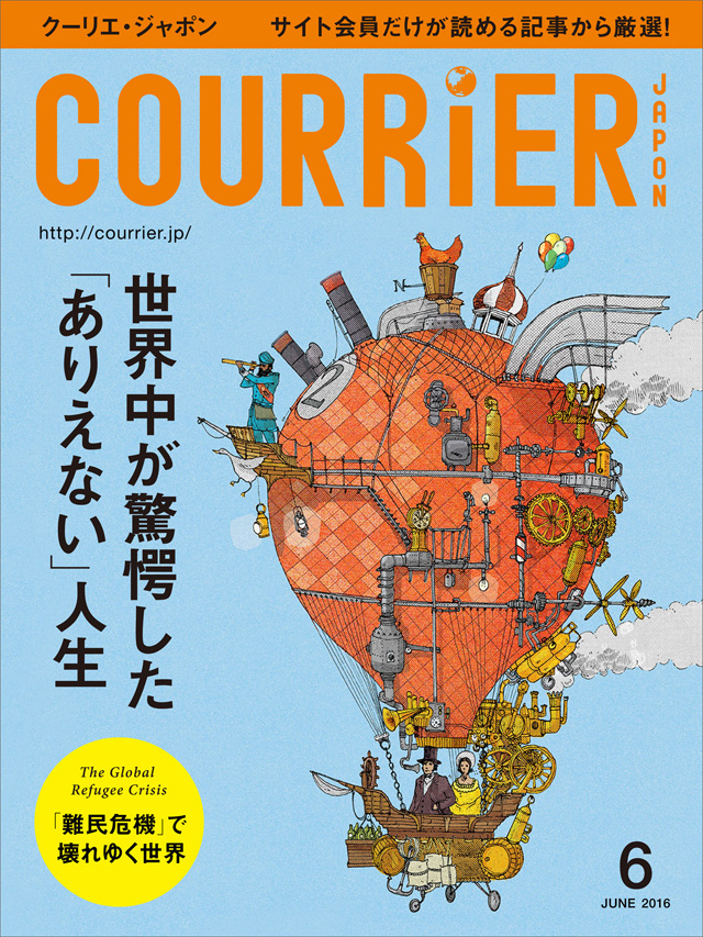 COURRiER Japon 2016年 6月号