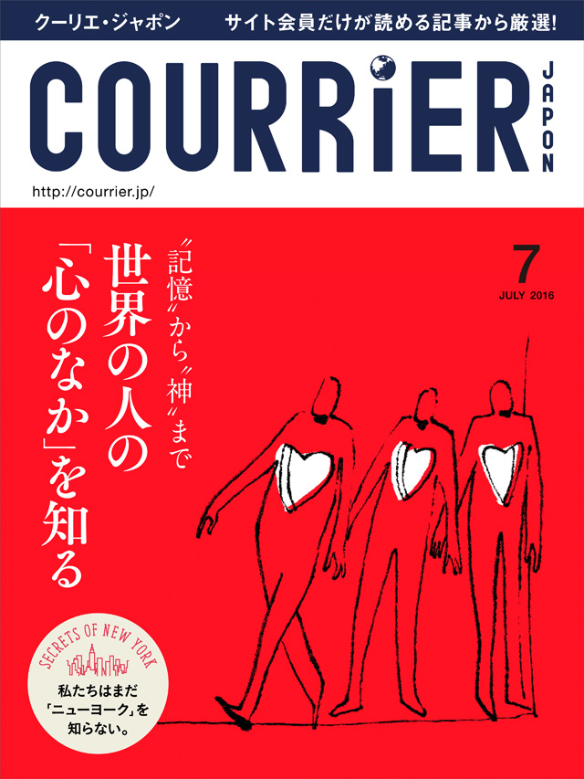 COURRiER Japon 2016年 7月号