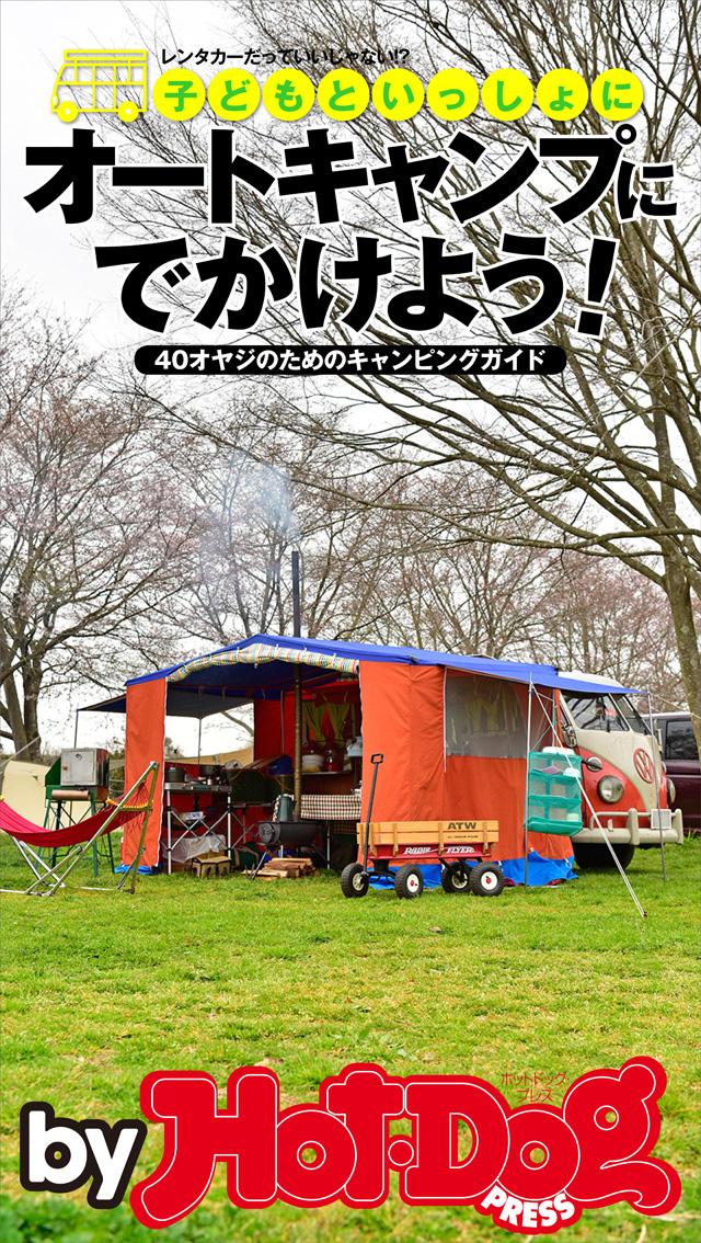 by Hot-Dog PRESS 子どもと一緒にオートキャンプにでかけよう! 40オヤジのためのキャンピングガイド