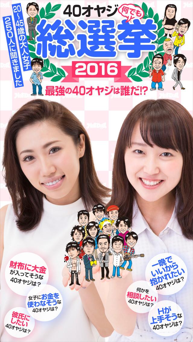 by Hot-Dog PRESS 40オヤジ総選挙2016 最強の40オヤジは誰だ!?