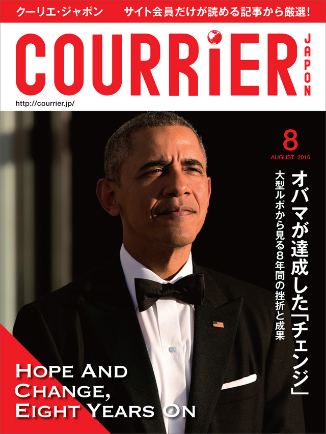 COURRiER Japon 2016年 8月号