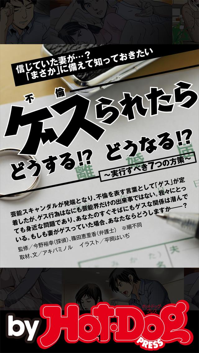 by Hot-Dog PRESS ゲス(不倫)られたらどうする!? どうなる? ~実行すべき7つの方策~