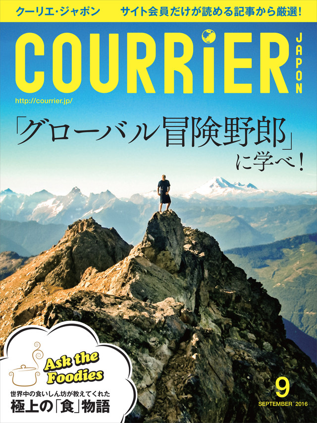 COURRiER Japon 2016年 9月号