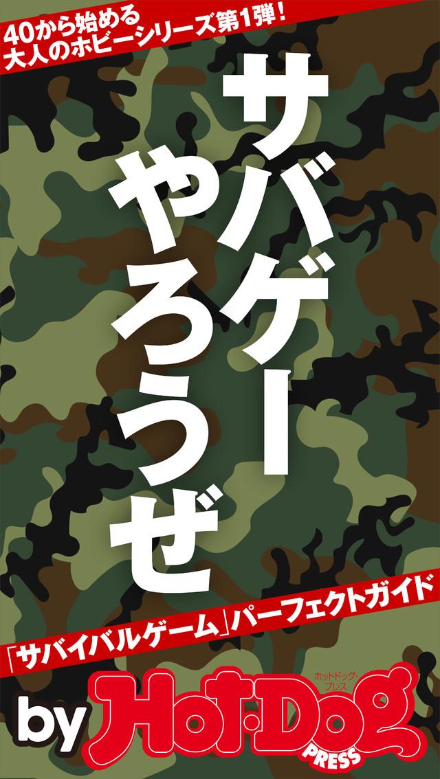 by Hot-Dog PRESS サバゲーやろうぜ! 「サバイバルゲーム」パーフェクトガイド