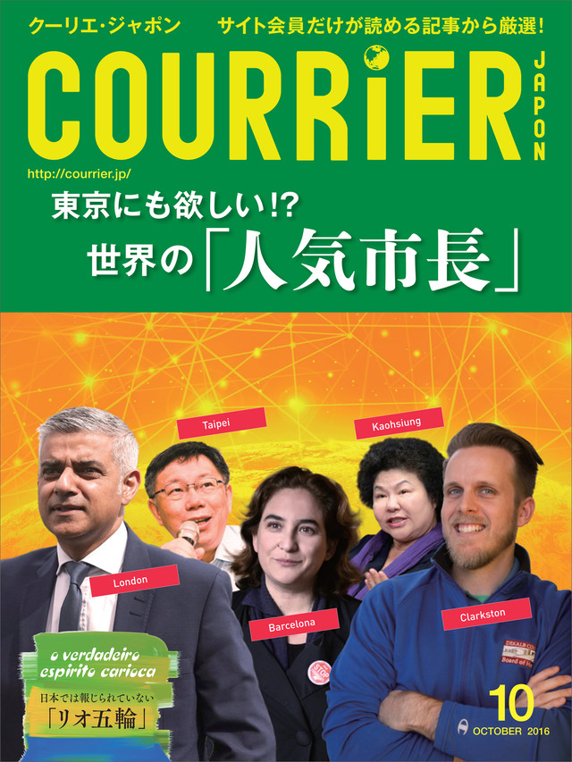 COURRiER Japon 2016年 10月号
