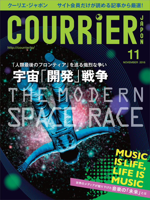 COURRiER Japon 2016年 11月号