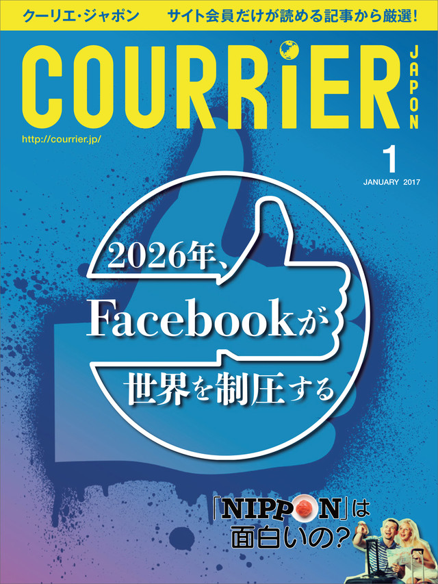 COURRiER Japon 2017年 1月号