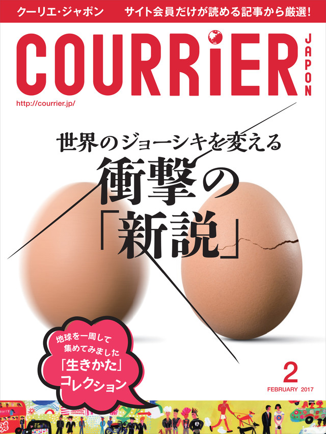 COURRiER Japon 2017年 2月号