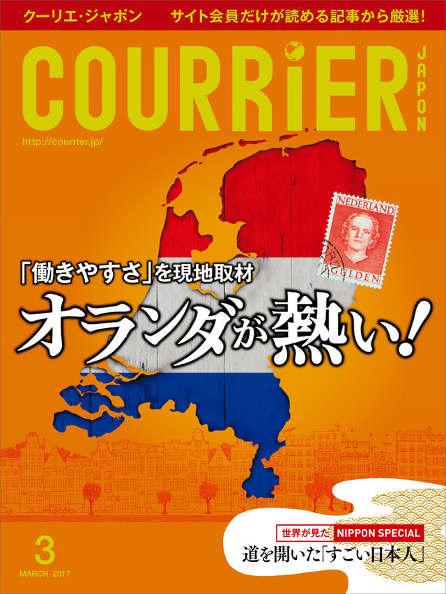 COURRiER Japon 2017年 3月号