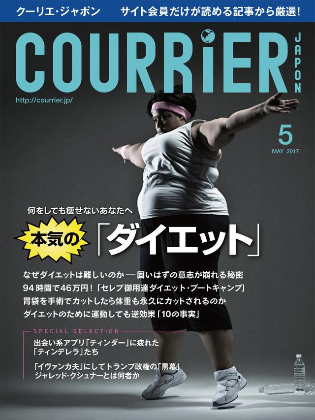 COURRiER Japon 2017年 5月号
