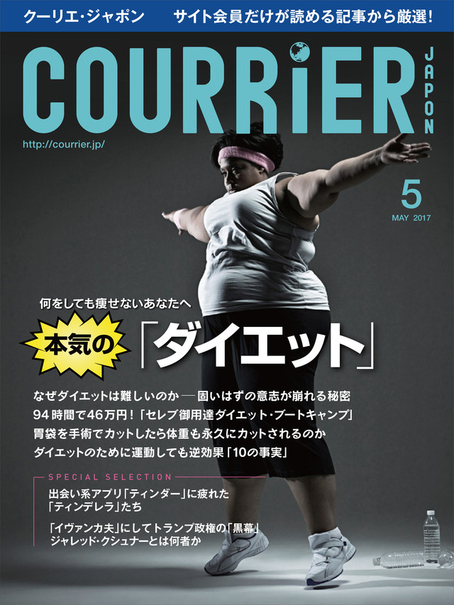 COURRiER Japon 2017年 5月号
