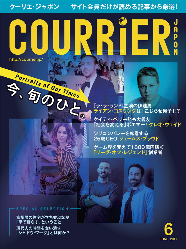 COURRiER Japon 2017年 6月号
