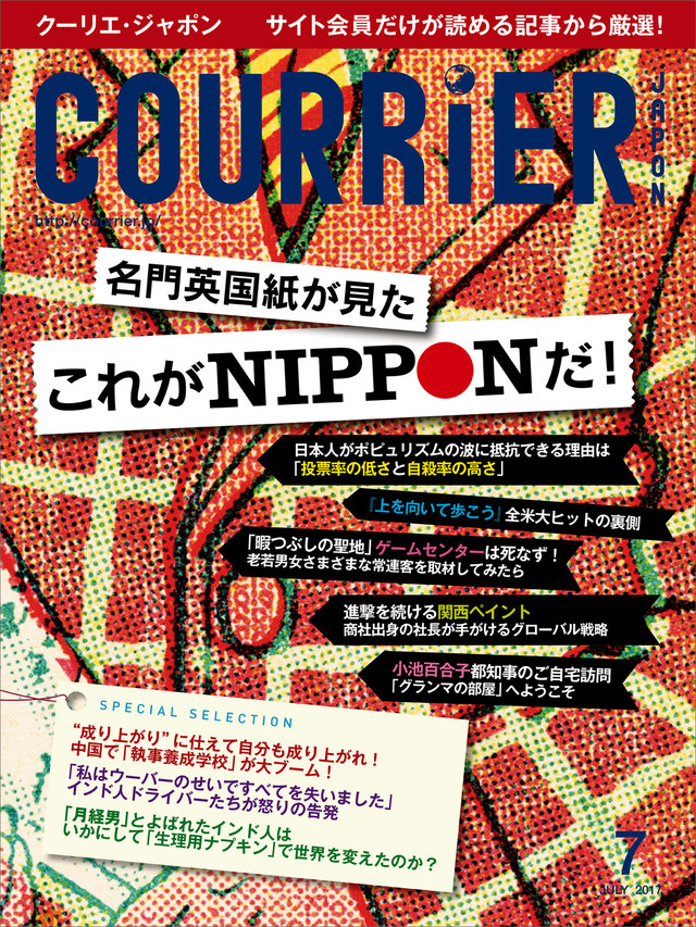 COURRiER Japon 2017年 7月号