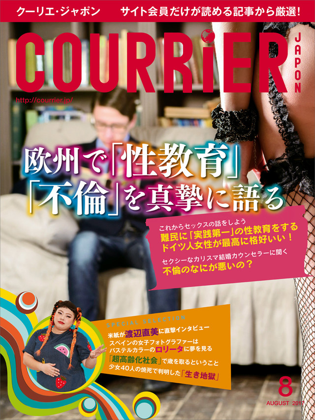 COURRiER Japon 2017年 8月号