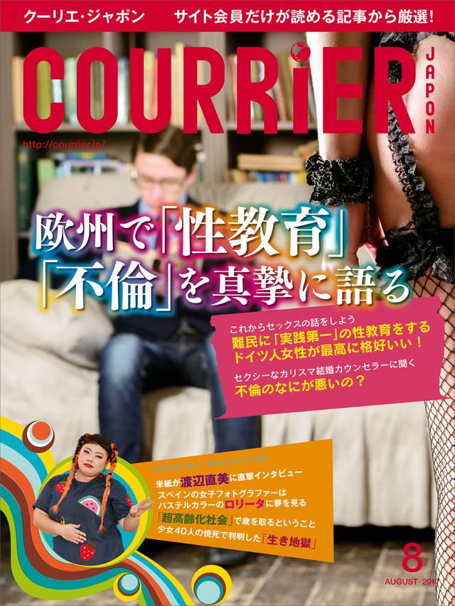 COURRiER Japon 2017年 8月号