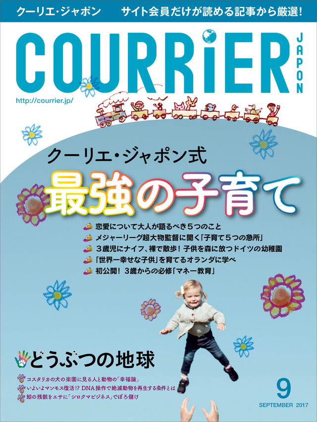 COURRiER Japon 2017年 9月号