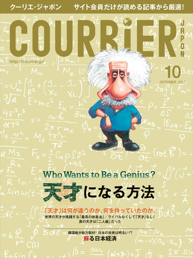 COURRiER Japon 2017年 10月号