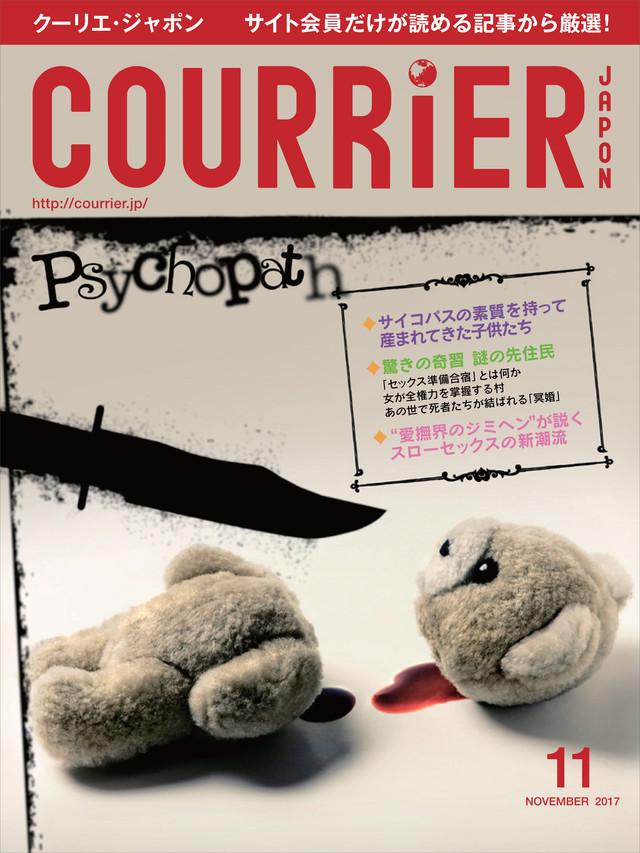 COURRiER Japon 2017年 11月号