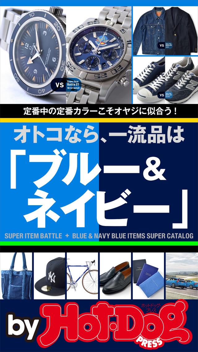 by Hot-Dog PRESS オトコなら、一流品は「ブルー&ネイビー」 定番中の定番カラーこそオヤジに似合う!