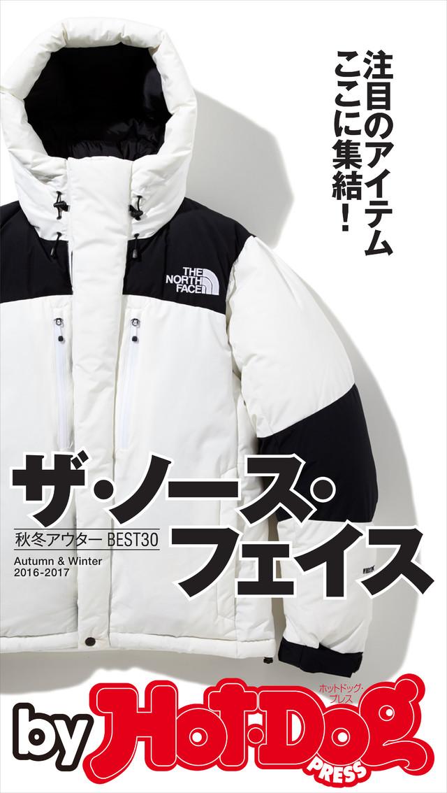 by Hot-Dog PRESS ザ・ノース・フェイス 秋冬アウターBEST30