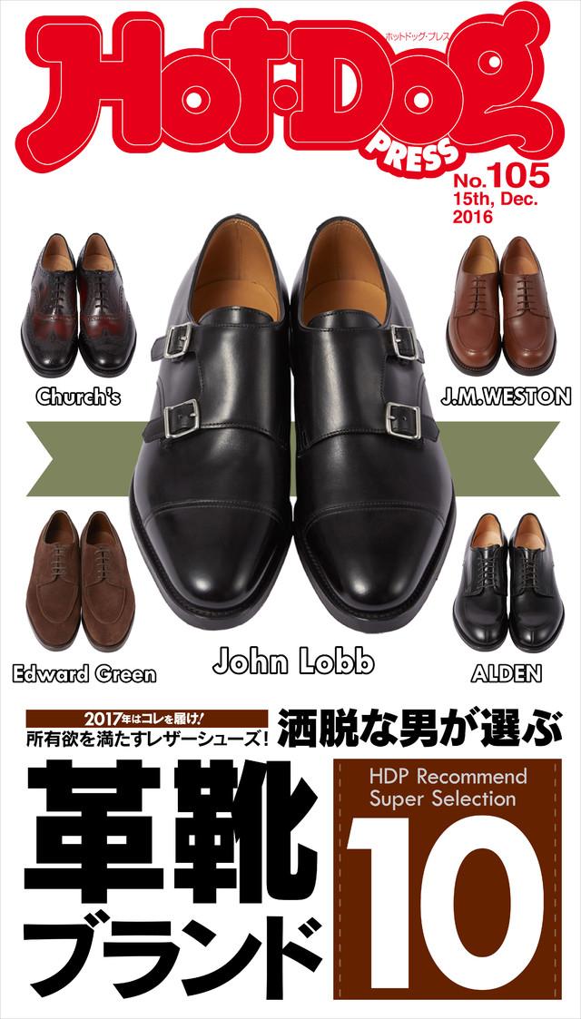 Hot-Dog PRESS no.105 洒脱な男が選ぶ革靴ブランド10 2017年はコレを履け!